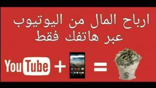 اربح من اليوتيوب : طريقة عمل فيديوهات احترافية على هاتفك فقط والربح منها عن طريق نشرها على اليوتيوب
