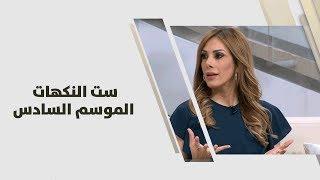 ديمة حجاوي، محمد لافي ومهند عوض - ست النكهات الموسم السادس