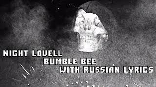 NIGHT LOVELL - BUMBLE BEE[with russian lyrics]