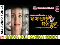 Katha Deli Matha Chuin || Odia Movie || Official  Audio Songs Jukebox | Riya Dey, Abhisek