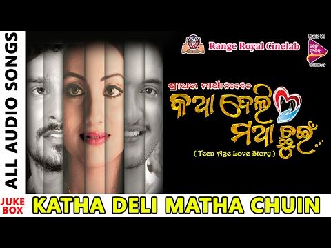 Katha Deli Matha Chuin || Odia Movie || Official  Audio Songs Jukebox | Riya Dey, Abhisek