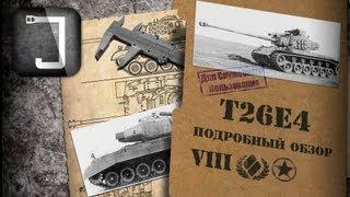 T26E4 SuperPershing. Броня, орудие, снаряжение и тактики. Подробный обзор