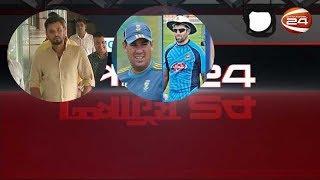 খেলার খবর | Sports 24 | 17 August 2019