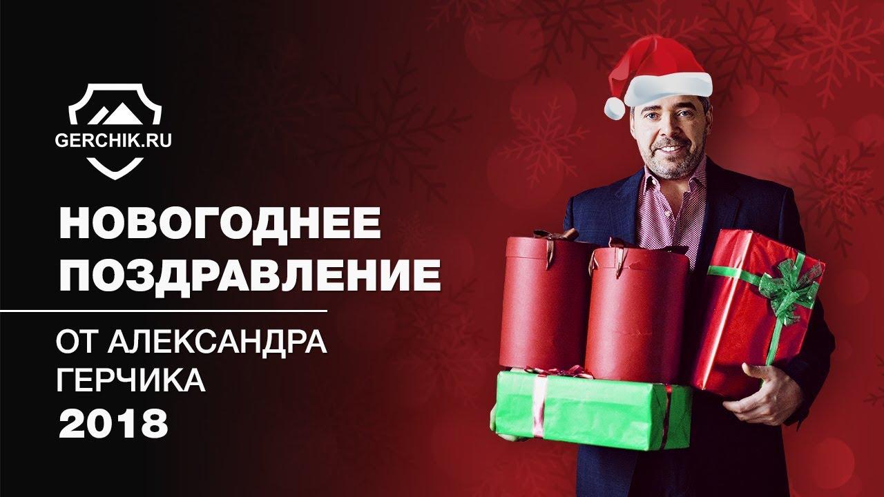 Новогоднее поздравление от Александра Герчика