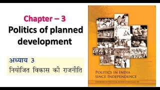 NCERT POLITY CLASS 12 Politics in India since Independence summary 6 to 12 UPSC IAS PCS SSC UPPSC 3