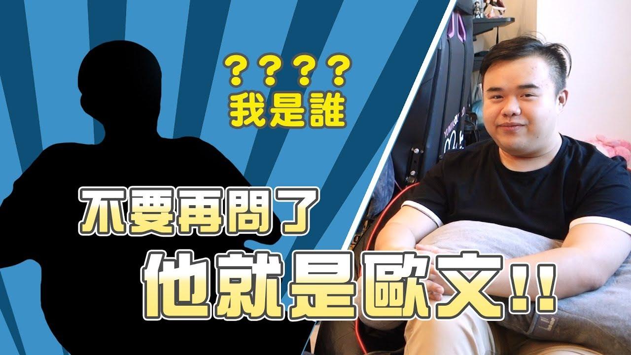 【CYO】不要再問了!他就是歐文!Feat.歐文 超負荷 - YouTube