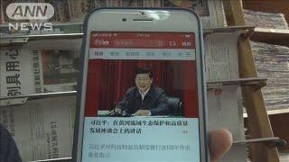 """中国で""""指導思想""""試験 メディアへの統制強める(19/10/21)"""