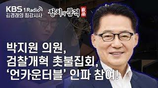 [김경래의최강시사] 190930 정치의 품격, 박지원 의원 검찰개혁 촛불집회, '언카운터블' 인파 참여!