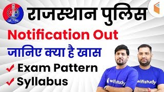 Rajasthan Police Bharti 2019 Notification Out   Exam Pattern, Syllabus & Complete Information