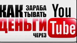 заработок в интернете без вложений прямо сейчас, метод заработка в интернете youtube
