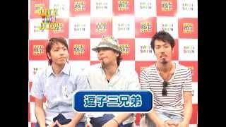 逗子三兄弟 ○New Album 「Stay whit 海」7月23日(水)発売 逗子三兄弟の...