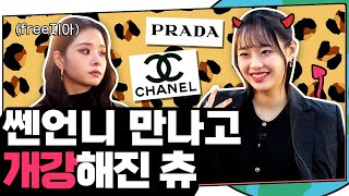 Who wants to go luxury shopping with Chuu?👒👜 (feat. Free지아)