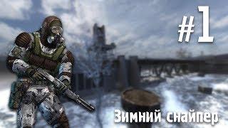 S.T.A.L.K.E.R. Зимний снайпер