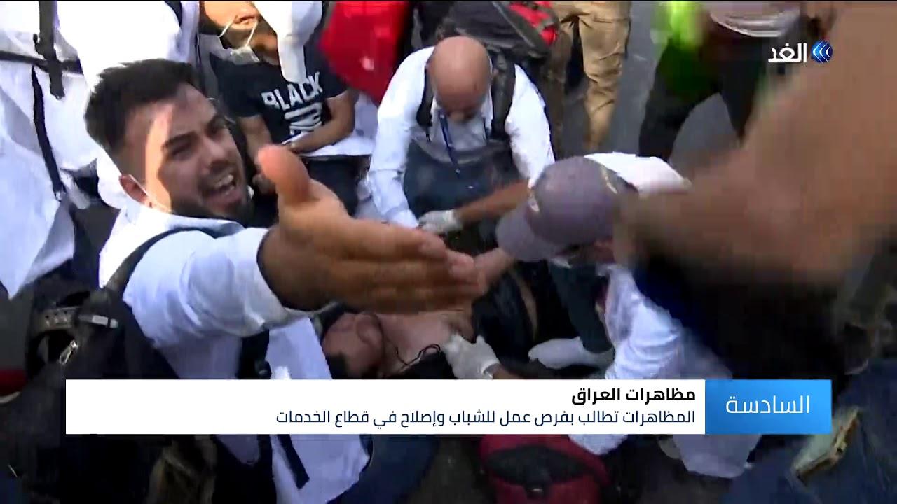 العراق |  مواجهات بين قوات الأمن ومتظاهرين وسط بغداد