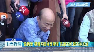 20190619中天新聞 抗議、籲自救後!5318萬補助款才到位 韓國瑜致謝陳其邁