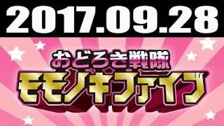 おどろき戦隊モモノキファイブ 2017年09月28日