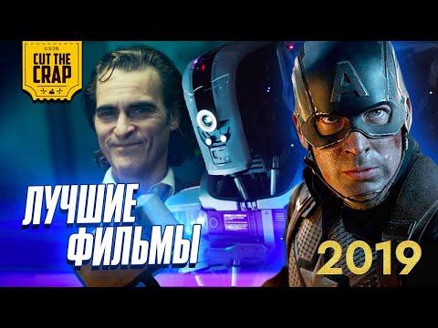 ЛУЧШИЕ ФИЛЬМЫ 2019 И ОЖИДАНИЯ ОТ 2020 | Список Котокраба