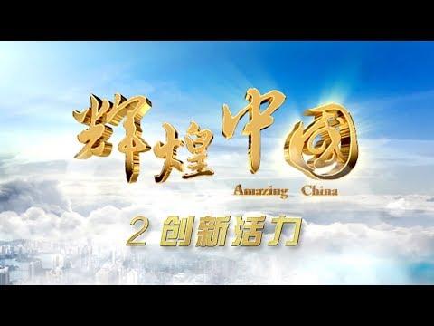 《辉煌中国》 第二集 创新活力   CCTV