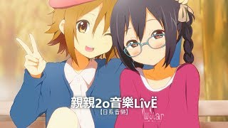 K-ON! - 天使にふれたよ(VSIQ house remix)