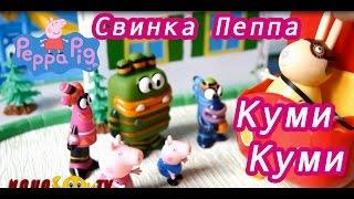 Куми Куми - Все серии подряд и Свинка Пеппа