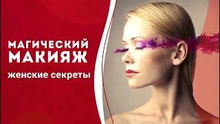 Магический макияж поможет привлечь мужчину мечты и выйти замуж Женские секреты