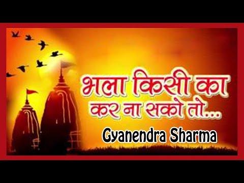 भला किसी का कर न सको तो || Bhala Kisi Ka Karna Sako To  || Gyanendra Sharma || Chetawani Bhajan