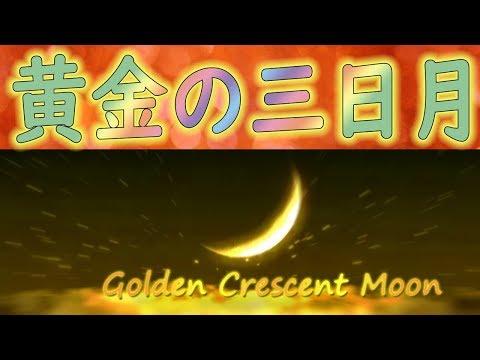 【黄金金運睡眠】金色の三日月が莫大な富と極上の眠りをあなたに【Golden Crescent Moon】