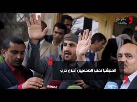 فيديو: الصحفيين اليمنيين الذين اختطفتهم مليشيا الحوثي في اليمن