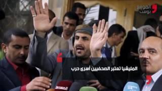 شاهد فيديو للصحفيين اليمنيين الذين اختطفتهم مليشيا الحوثي في اليمن من انتاج الموقع بوست