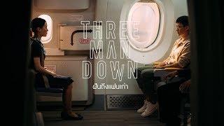 ฝันถึงแฟนเก่า - Three Man Down |Official MV|