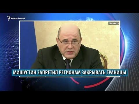 Кадыров оправдал избиение, а Мишустин запретил закрывать границы
