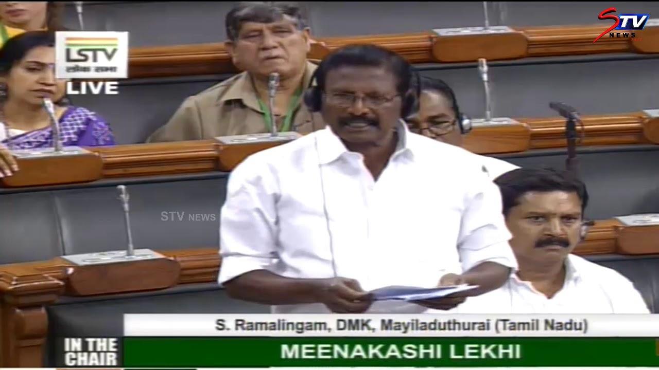 S Ramalingam (DMK) SPEECH AT Parliament Monsoon Session of 17th Lok Sabha  |NewDelhi |10/07/2019