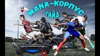FIFA19 ГАЙД ОБУЧЕНИЕ. ЗАЩИТА, НАПАДЕНИЕ ИГРА КОРПУСОМ