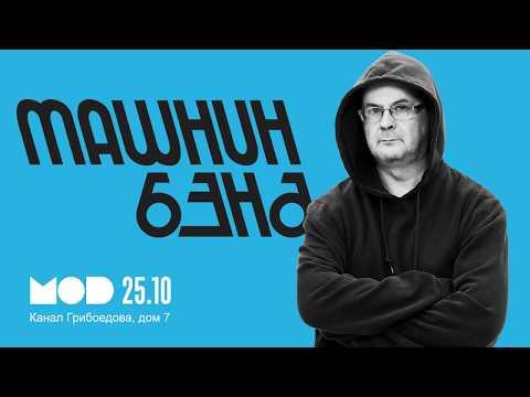 Анонс Железо XX  и концерт 25.10 в клубе MOD СПб