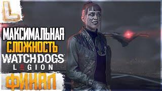 ПРОВАЛ ГОДА в Watch Dogs Legion Прохождение #5 КОНЕЦ и ФИНАЛ ИГРЫ!