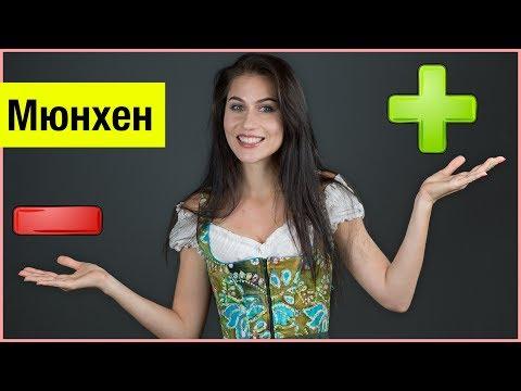 русские в мюнхене знакомства любовь