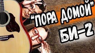 Download Би 2 (feat Oxxymiron) - Пора возвращаться домой на гитаре Mp3 and Videos
