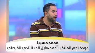 محمد حسيبا - عودة نجم المنتخب أحمد هايل الى النادي الفيصلي