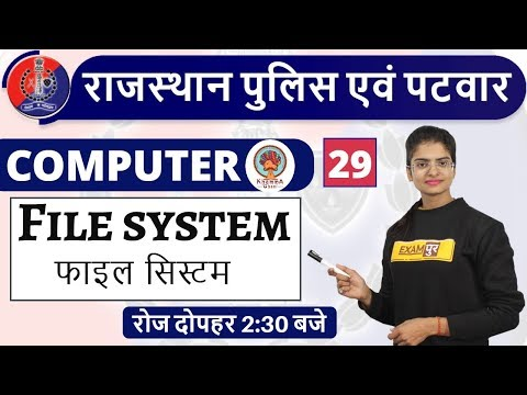 Class-29 | Rajasthan Police| Rajasthan Patwar|Computer |By Preeti Mam | File System