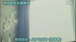新垣結衣 ハナミズキ 花水木.