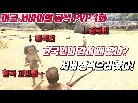 한국 고인물 2명이서 중국인들 정복하러 왔다! [아크 1화]