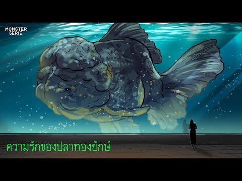 ความรักของปลาทองยักษ์ | Monster
