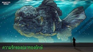 ความรักของปลาทองยักษ์-monster