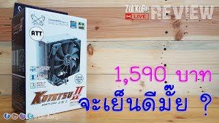 ทดสอบ SCYTHE KOTETSU MARK II จะเย็นดีแค่ไหนกับราคา 1,5xx บาท : ZoLKoRn on Live #250