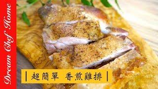 【夢幻廚房在我家】三分鐘學會香煎雞排,煎出炸雞排的口感,料理必學秘技!The secret of fried chicken thigh!