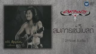 คาราบาว - สมภารเซ้งโบสถ์ [Official Audio]