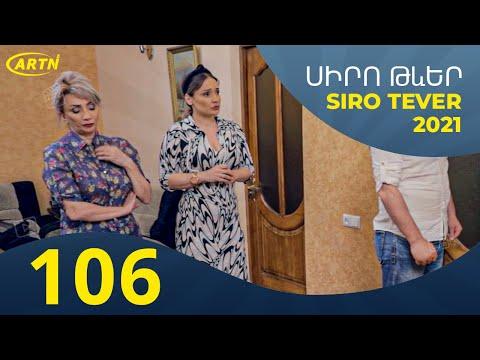 Սիրո Թևեր Սերիա 106- SIRO TEVER PART 106