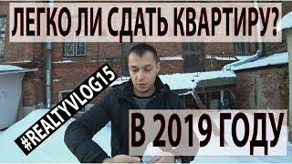 Легко ли сдать квартиру в 2019 году ? | #realtyvlog | Санкт-Петербург