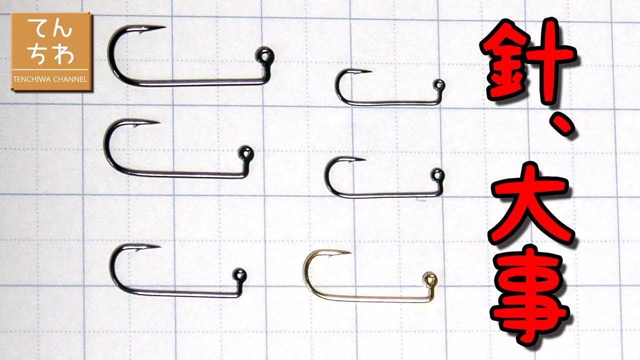 【青森 釣り】#アジング #メバリング タングステンジグヘッドを自作した件 【大漁間違いなし】