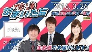 かまいたち 山口実香 ゲスト芸人:ヘンダーソン 生放送! オールザッツ...
